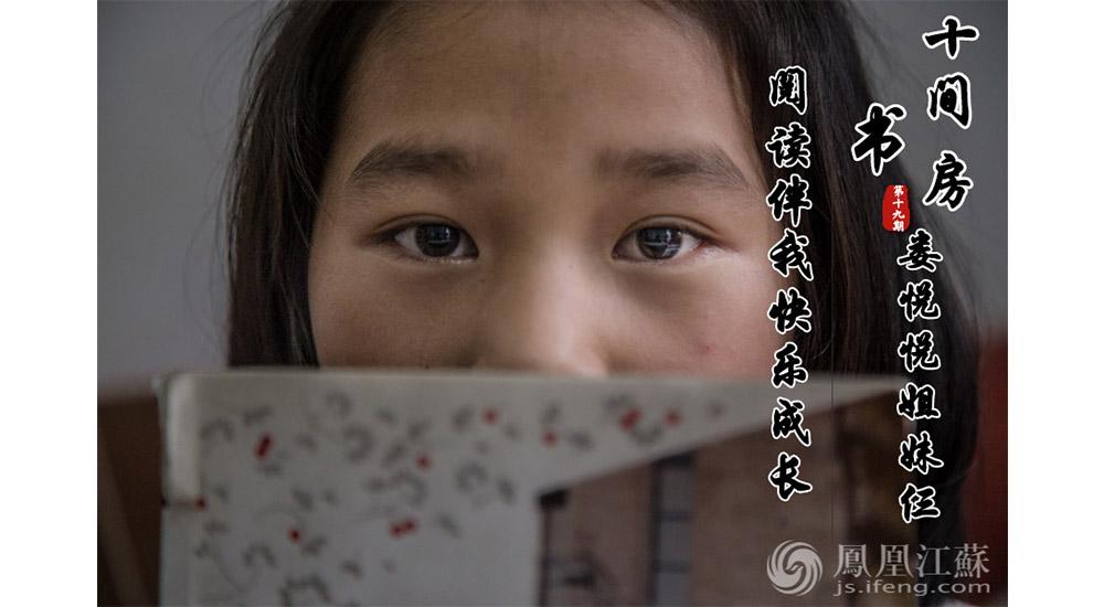 十九期 娄悦悦姐妹仨 阅读伴我快乐成长