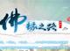 http://fo.ifeng.com/zonghe/special/fyzlwlx/