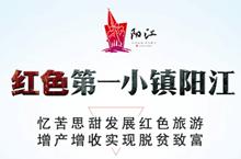 忆苦思甜 红色小镇——阳江