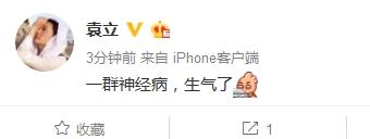 袁立删回应微博:一群神经病,生气了! [有看点]