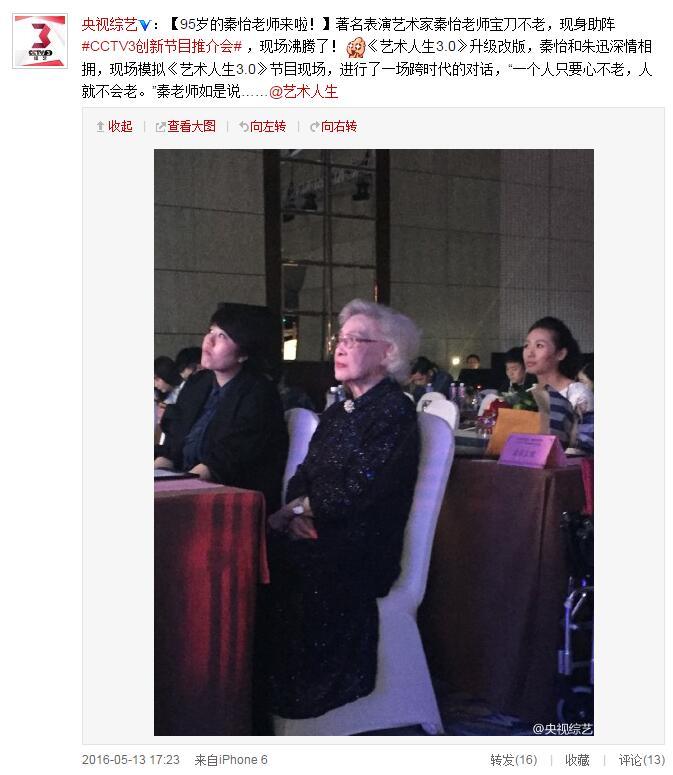 宝刀未老!95岁秦怡优雅现身 与朱迅拥抱(图) [有看点]