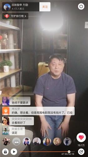 《百鸟朝凤》制片人直播下跪磕头求多排片,你怎么看? [有看点]