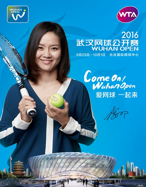 武汉网球公开赛李娜_李娜现身武汉网球公开赛_华奥星空中国专业体
