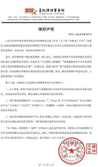 撕起来了?井柏然方称遭诽谤 鹿晗方斥责做新闻 [有看点]