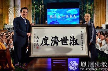 马英九:过去五十年台湾没有慈济会怎么样?