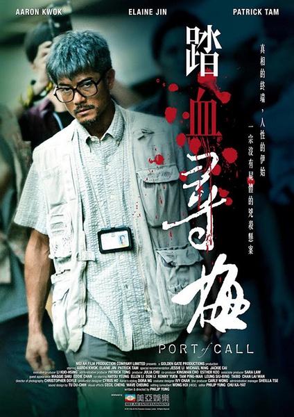 """在《踏血寻梅》中看到香港""""城市病"""""""