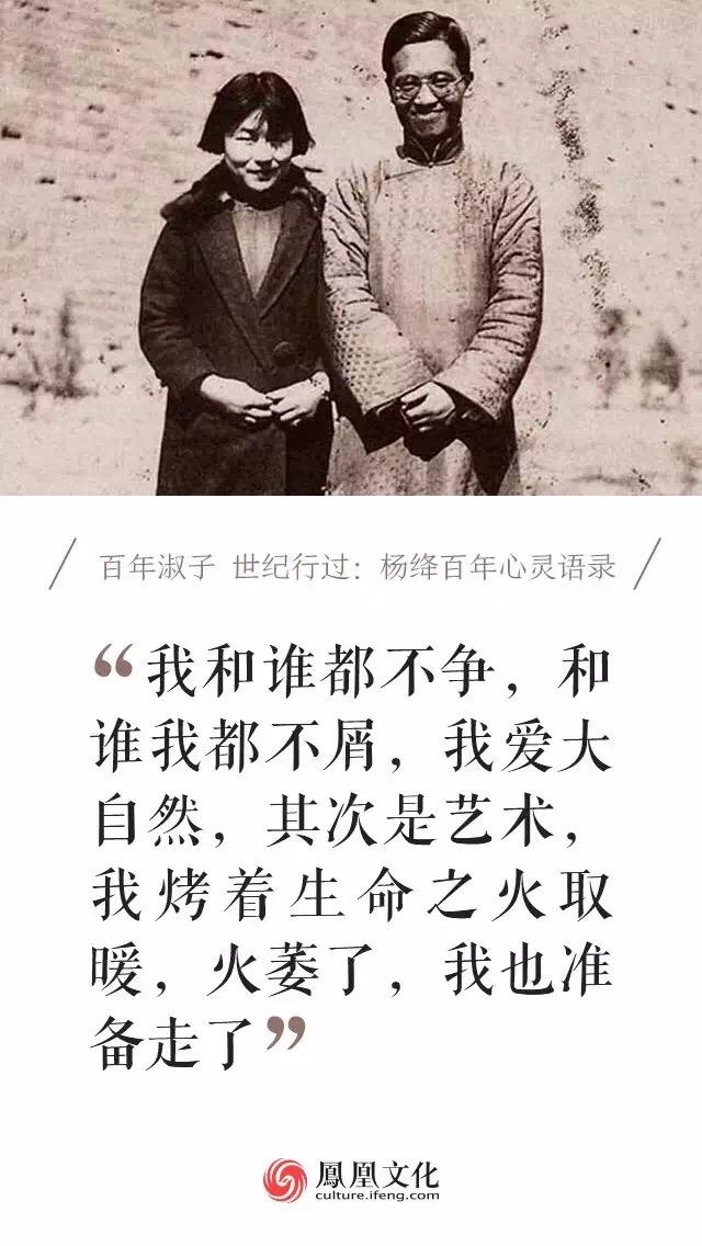 杨绛先生的一生:最贤的妻,最才的女(图)_凤凰广