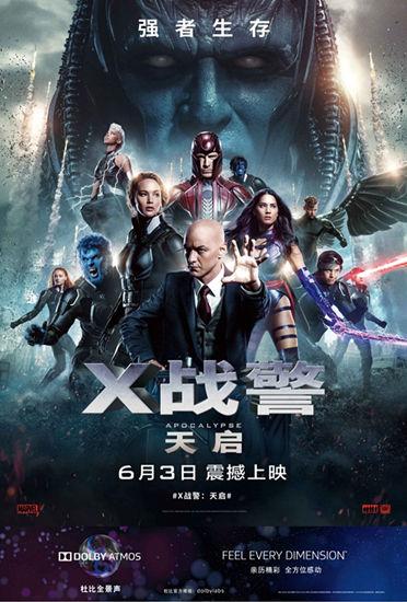 《X战警:天启》导演盛赞杜比全景声 凤凰女尖啸