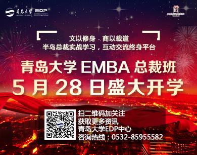 青岛大学EMBA总裁班5月28日盛大开学