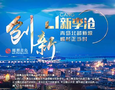 创新新李沧 青岛北部新城崛起正当时