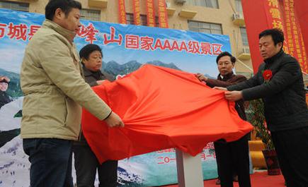 七峰山生态旅游区国家4A级景区揭牌仪式隆重举行
