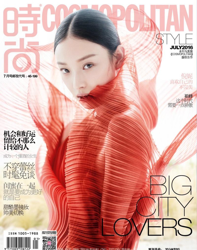《时尚COSMO》7月刊