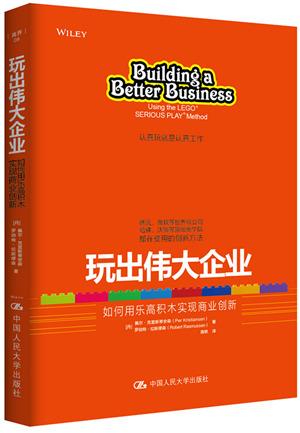 《玩出伟大企业》:如何用乐高积木实现商业创新