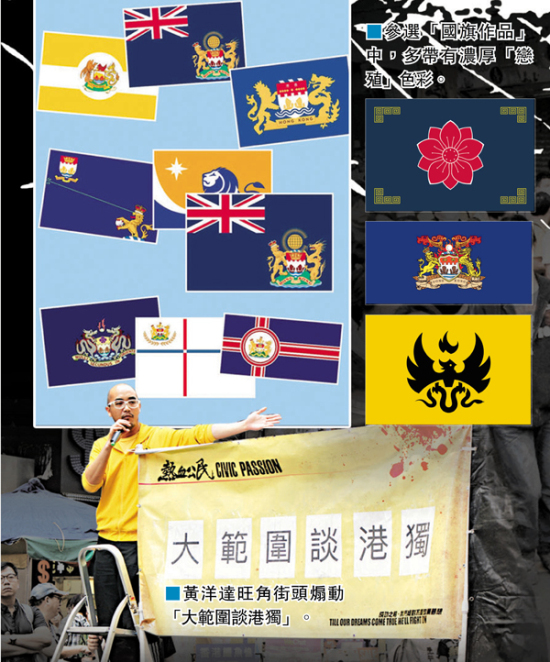 """""""港独""""组织票选香港""""国旗"""" 扬言七一举行升旗礼"""