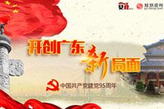 中国共产党建党95周年特别策划