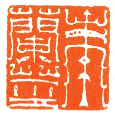 吴门篆刻的第一次青春宣示图片