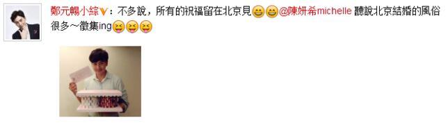 郑元畅晒陈妍希大婚请柬 将出席北京婚礼送祝福【有看点】