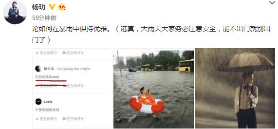 【有意思】如何在暴雨中保持优雅 杨玏:记住你是Queen