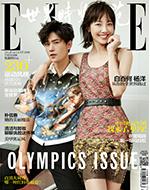 《ELLE》8月刊
