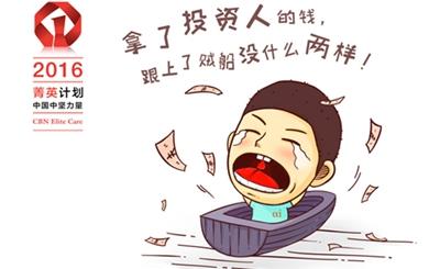 哮喘管家CEO吕亮:投资人的钱,不能轻易还回去