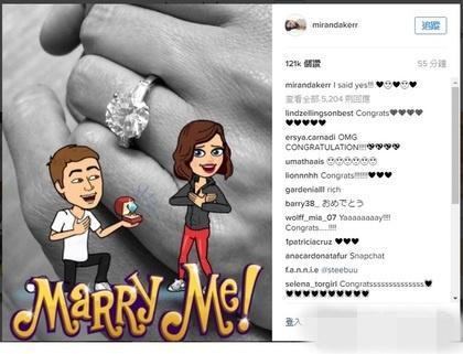 【有意思】米兰达可儿晒巨型钻戒 宣布接受百亿身价男友求婚