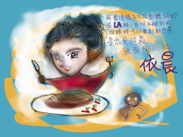 【美人鱼乐】郑元畅为林依晨作画:从你眼里看到新世界