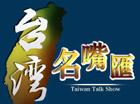 台湾名嘴汇