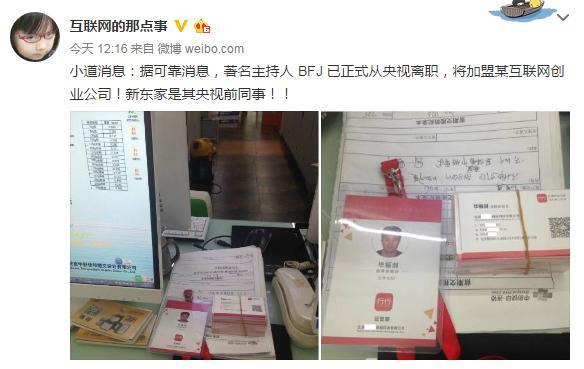 【星娱TV】网曝毕福剑加盟某创业公司 担任首席内容体验官