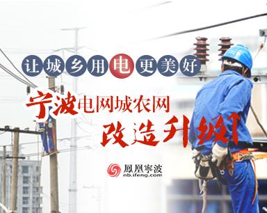 宁波电网城农网改造升级