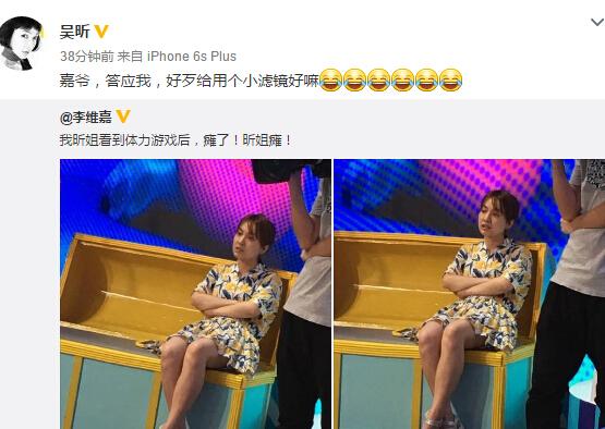 【星娱TV】吴昕吐槽维嘉发自己素颜照:好歹给用个滤镜啊