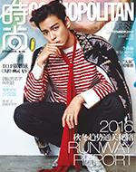 《时尚COSMO》8月刊