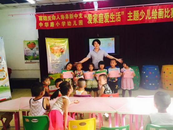 幼儿园最美家庭绘画比赛