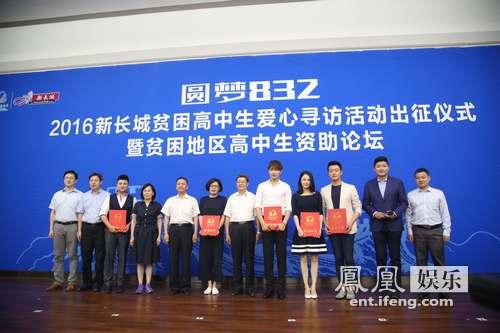 【星娱TV】佟大为关悦合体助阵公益 呼吁关爱贫困高中生