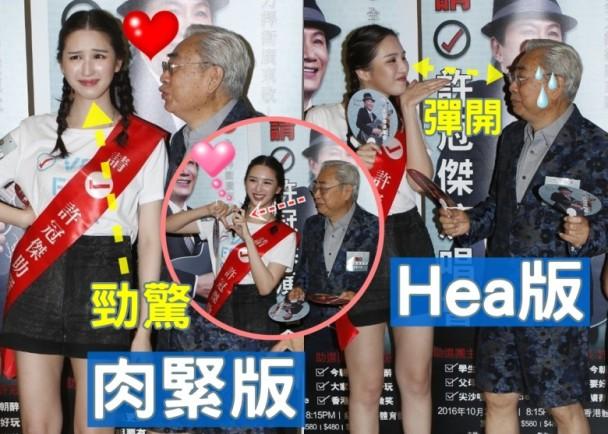 【星娱TV】80岁绯闻男友林建名突索吻 吓坏何傲儿