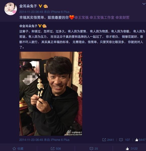 """【星娱TV】王宝强妻子2年前""""示爱""""宋喆:致我最爱的你"""