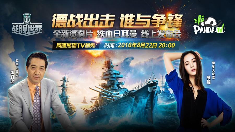"""""""局坐""""亮相熊猫TV 实力解说《战舰世界》"""