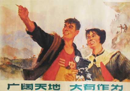 知青上山下乡宣传画 资料图