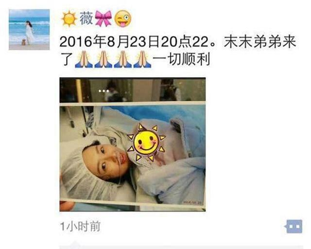 【星娱TV】甘薇二胎平安生下儿子 此前已有双胞胎女儿