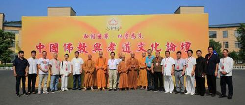 国佛教与孝道文化论坛隆重举行