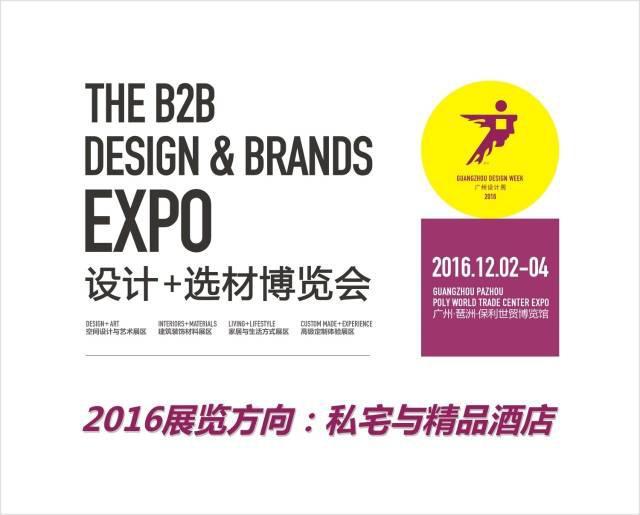广州设计周成品牌集中营