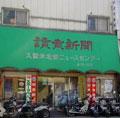 日本怎么研究中国
