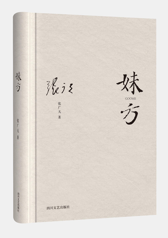 闻所未闻的妹方和妹人――张广天小说《妹方》出版