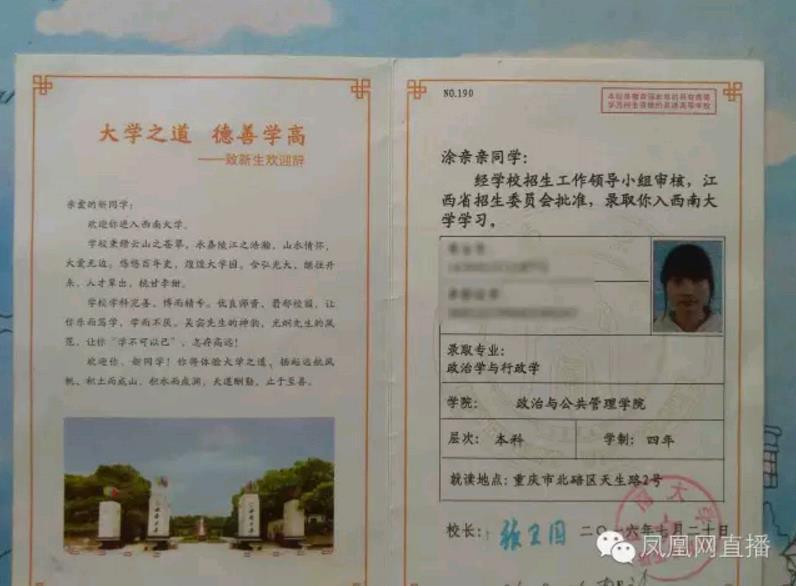 在人间直播 入大学出发 - wangxiaochun1942 - 不争春