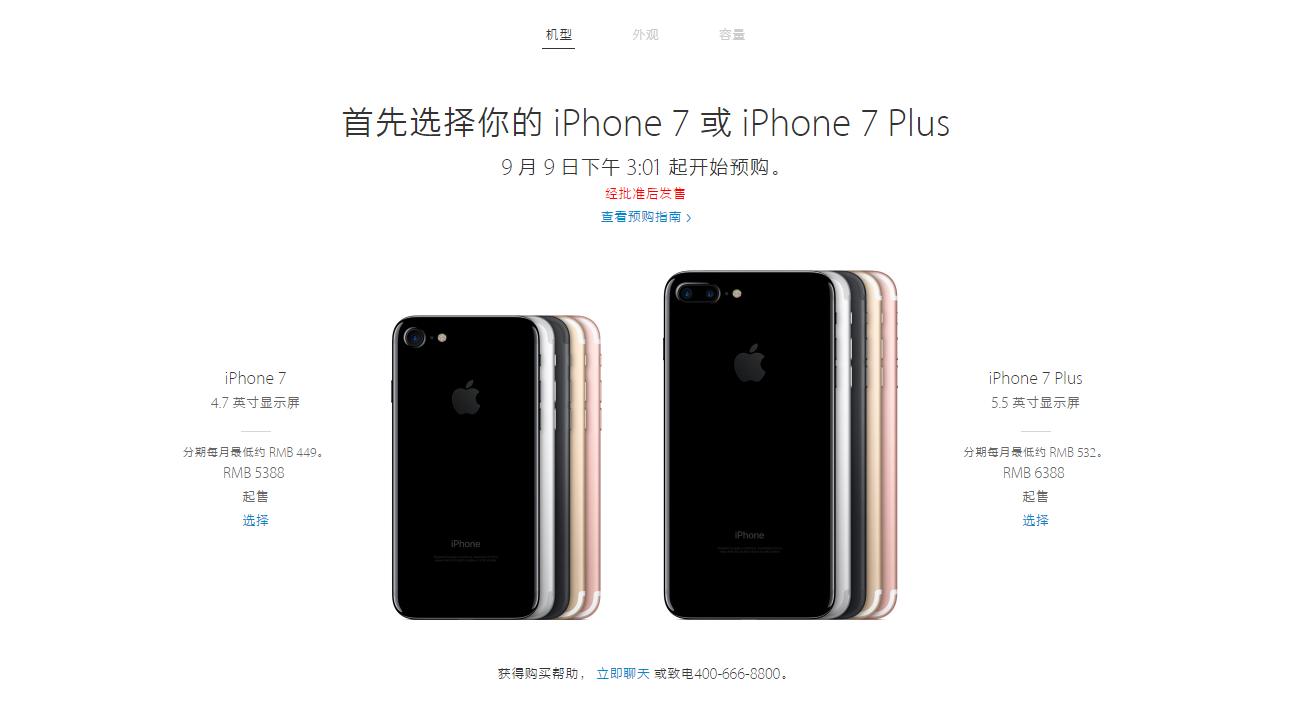 苹果iPhone 7发布:9月16日国行上市 售价5388元起7