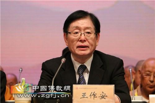 国家宗教局局长王作安发表重要讲话