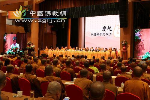 中国佛学院60周年纪念会现场