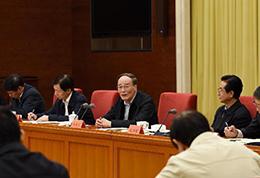 王岐山出席中央单位巡视工作座谈