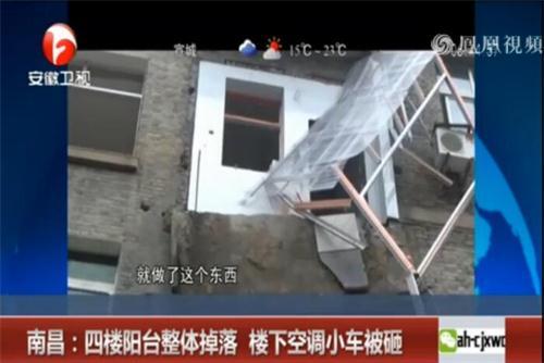 险!南昌一小区4楼阳台突然掉落 楼下空调小车被砸