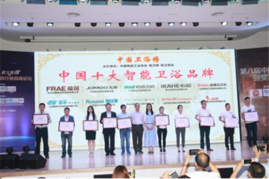 卫浴,行业高峰论坛,中国卫浴榜,颁奖典礼