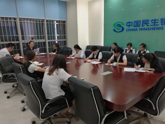 邯郸分行开展员工违规、违纪行为处理办法等教